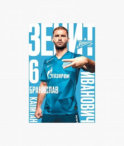 "Postcard ""Ivanovic 2019/2020"""