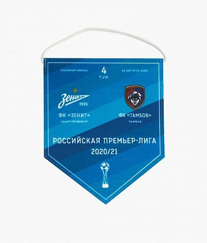 """Вымпел матчевый """"Зенит-Тамбов"""" 22.08.2020"""