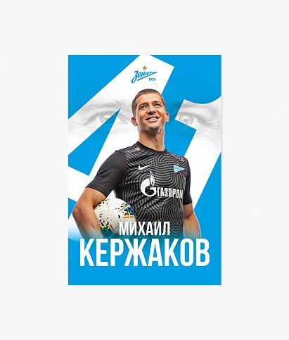 Открытка «Михаил Кержаков 2020/2021»