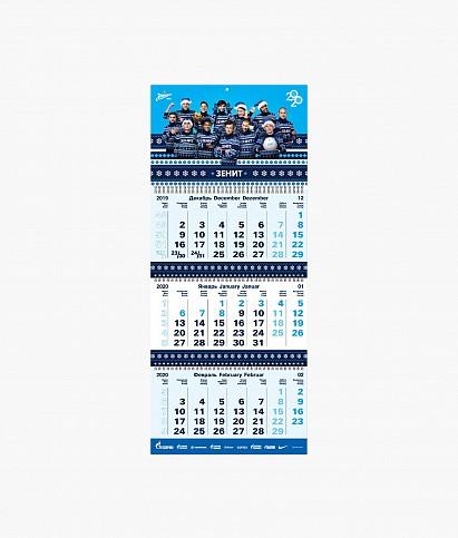 Календарь-трио на 2020 год