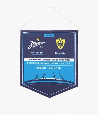 Вымпел «Зенит-Анжи» 14.04.2018