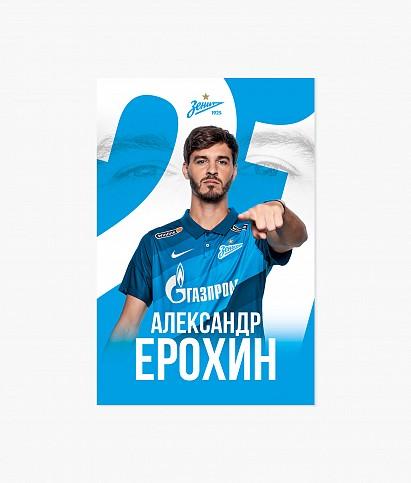 Открытка «Ерохин 2020/2021»