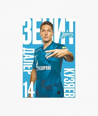 "Postcard ""Kuzyaev 2019/2020"""