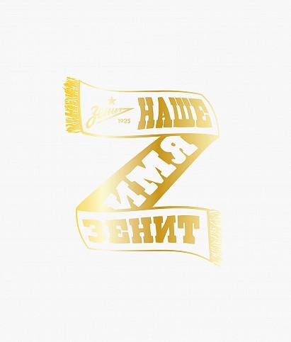 Золотая наклейка «Шарф» 7х7см