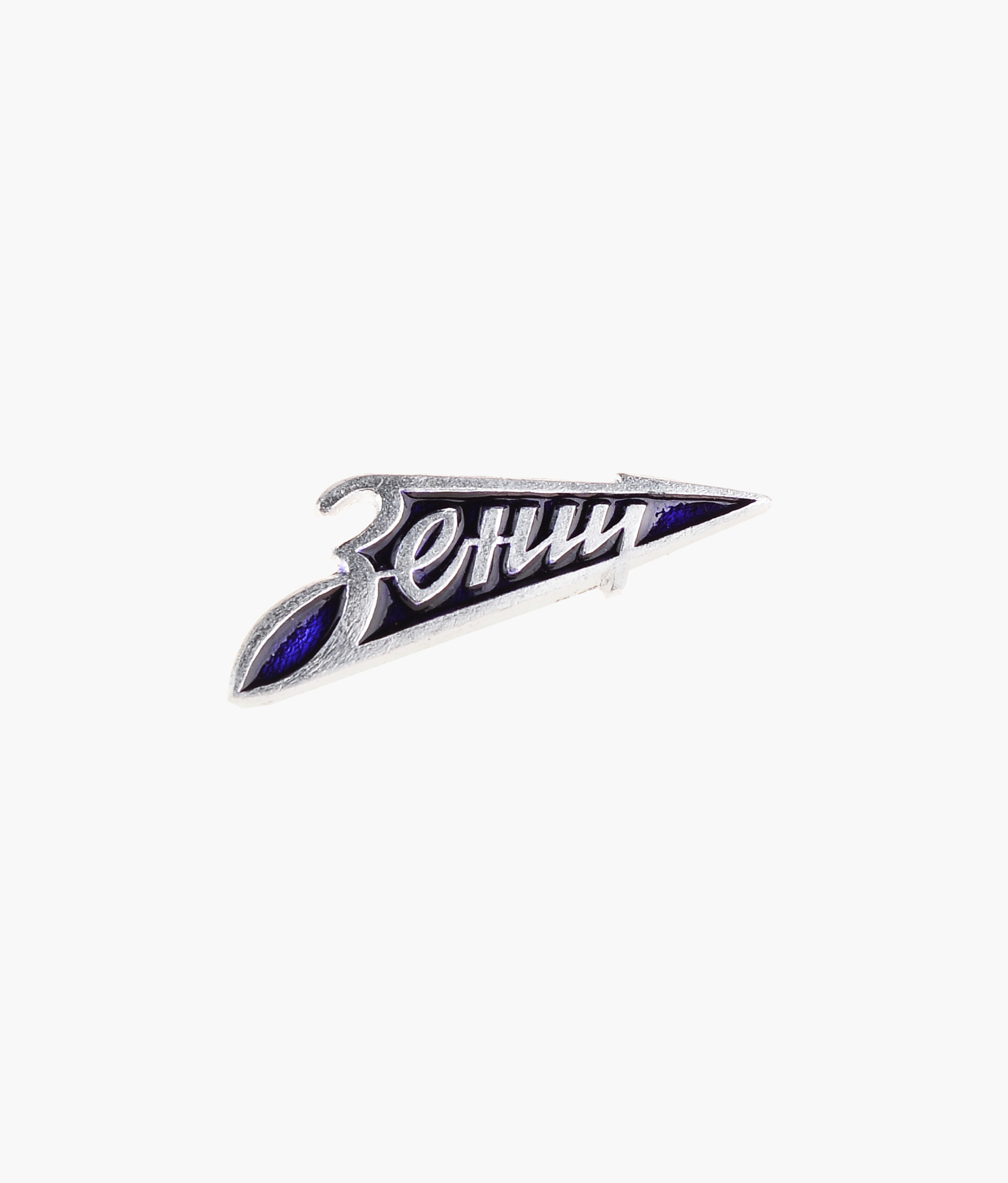 Значок «Стрелка» Зенит сувенир ohmypeter значок деревянный цветной peter hi в блистере omp40081