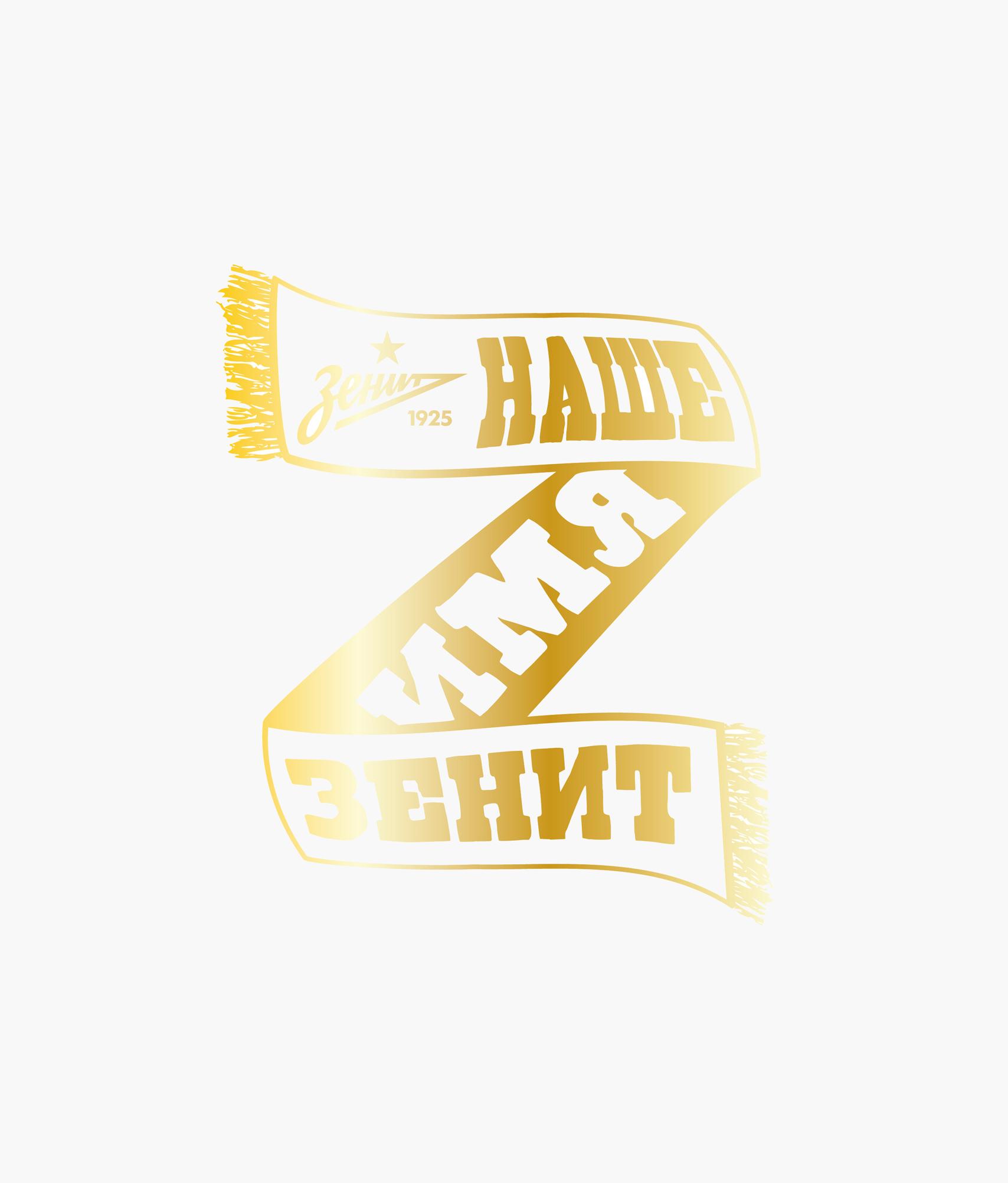 все цены на Золотая наклейка «Шарф» 7х7см Зенит