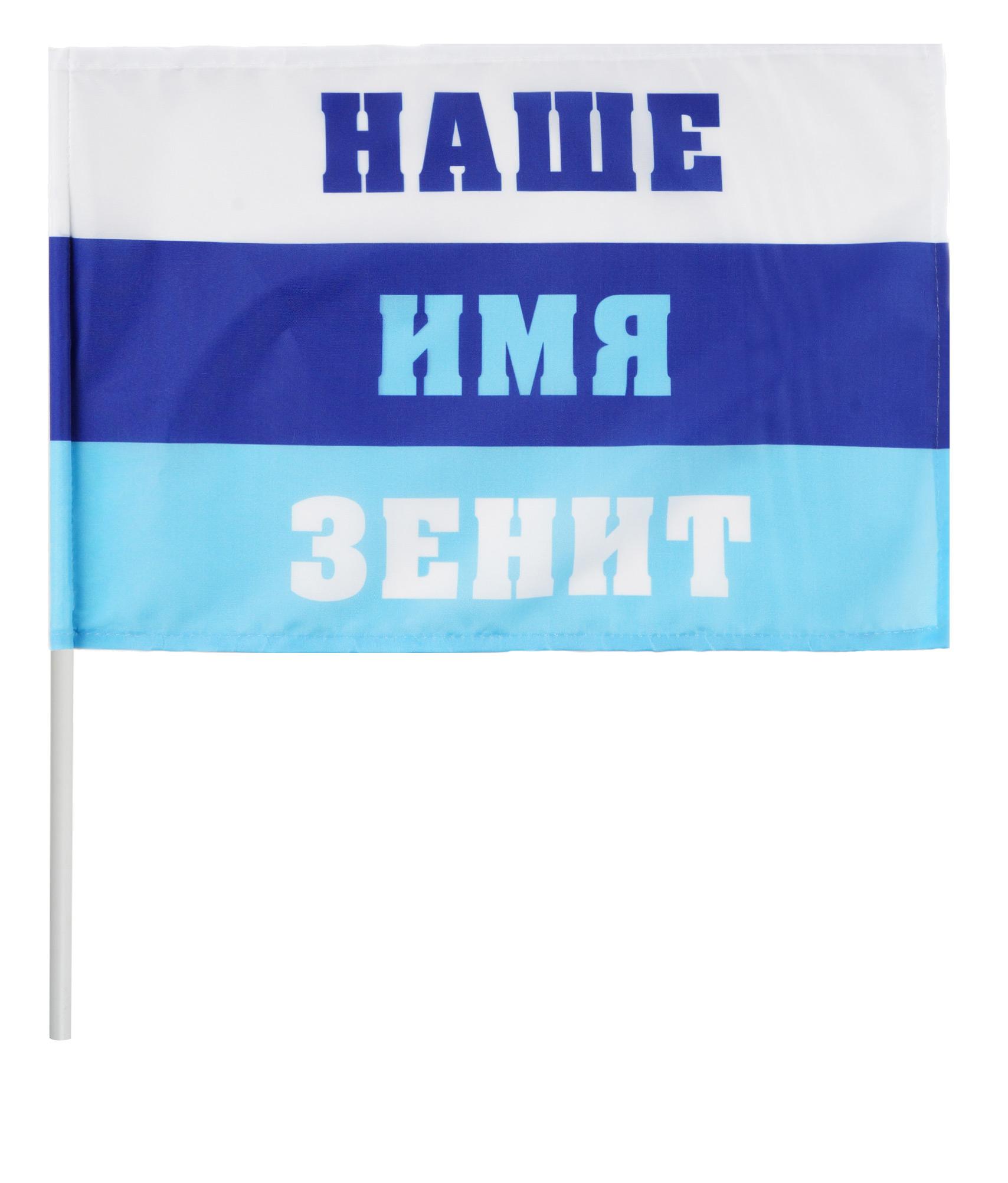 Флаг «Наше имя Зенит» 30х45 см Зенит флаг россия автомобильный зенит