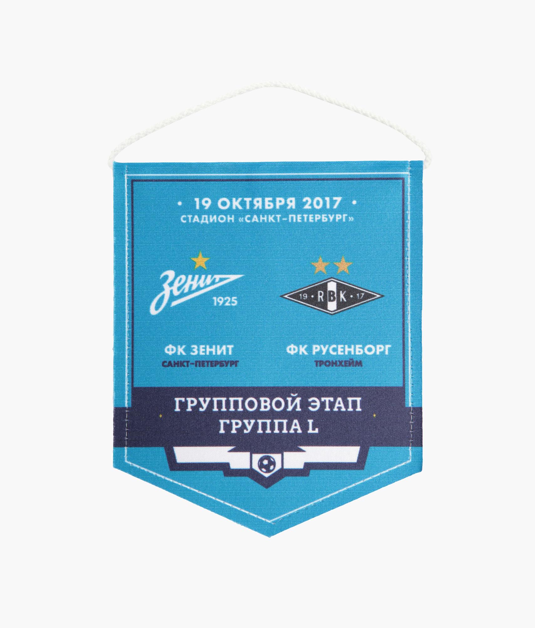 Вымпел «Зенит-Русенборг» 19.10.2017 Зенит
