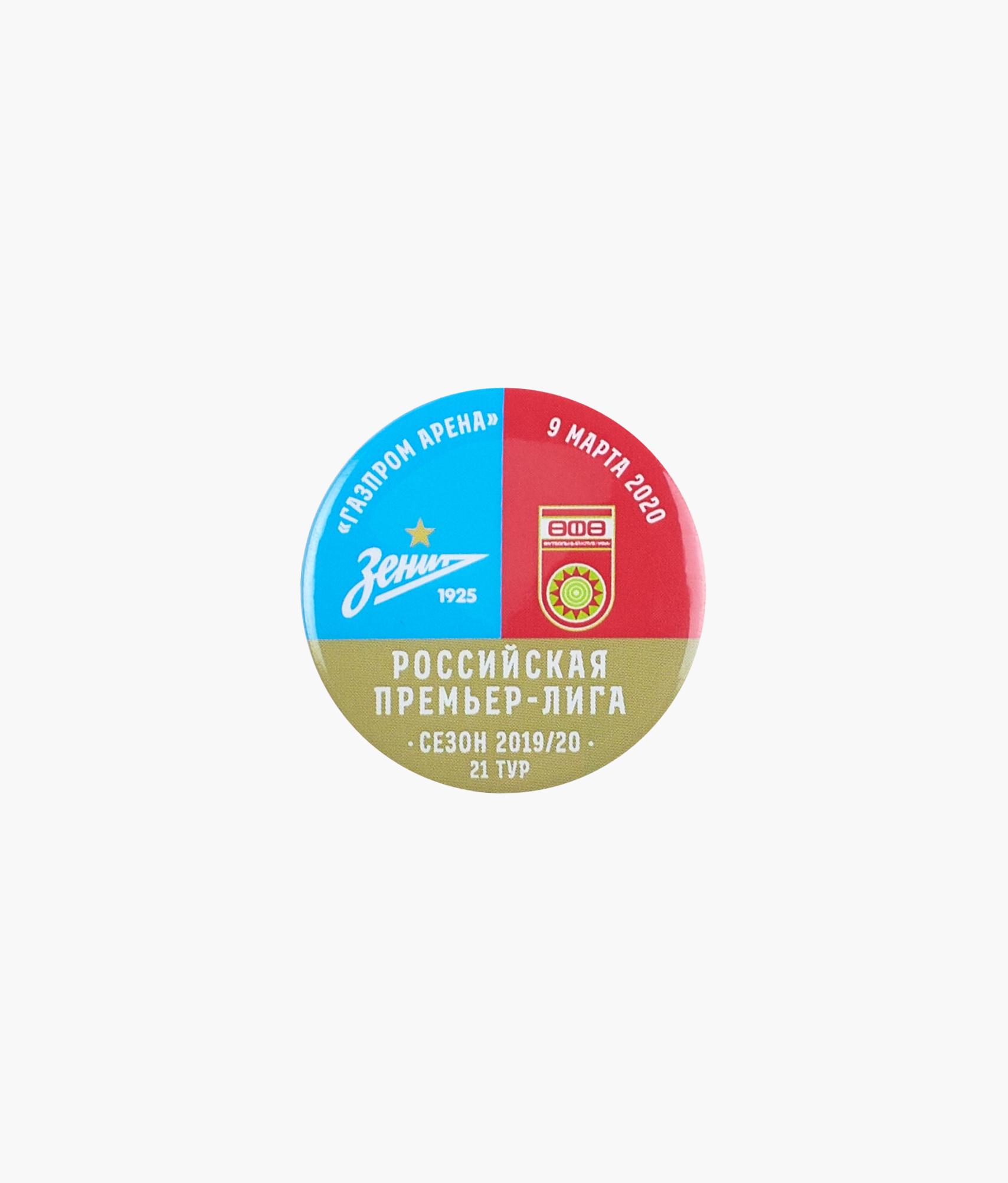Значок закатной матчевый «Зенит-Уфа» 09.03.2020 Зенит