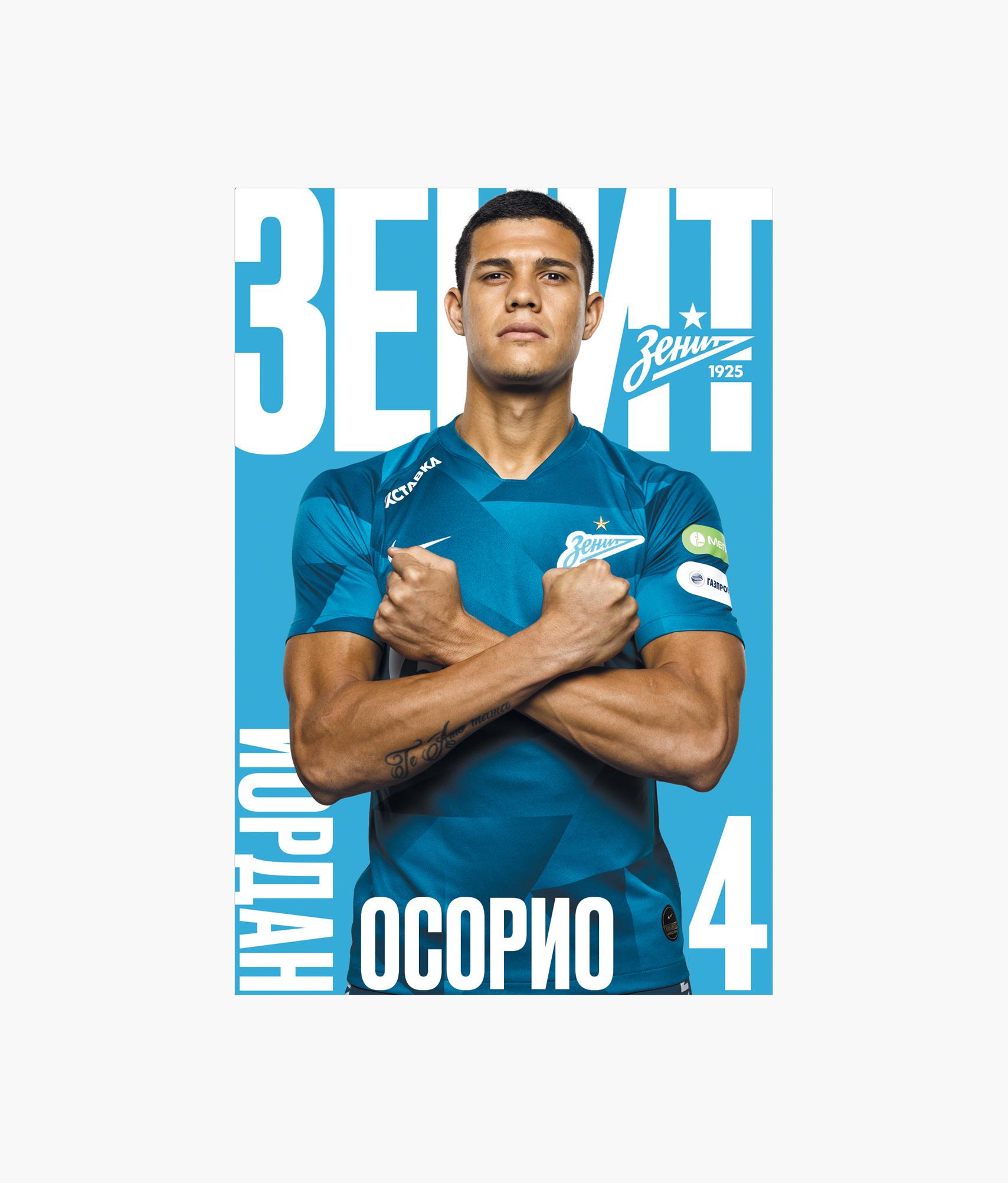 Открытка «Осорио 2019/2020» Зенит открытка лодыгин 2018 2019 зенит
